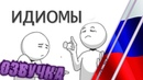 Идиомы Domics на русском ОЗВУЧКА