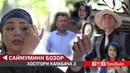 Саймумини Бозор - Хостгори калкбача кисми 2   Saymumini Bozor - Khostgori Qalqbacha 2019