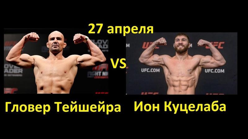 EA Sports UFC 3 Гловер Тейшейра Ион Куцелаба Glover Teixeira Ion Cutelaba