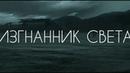 Трейлер ИЗГНАННИК СВЕТА Wattpad