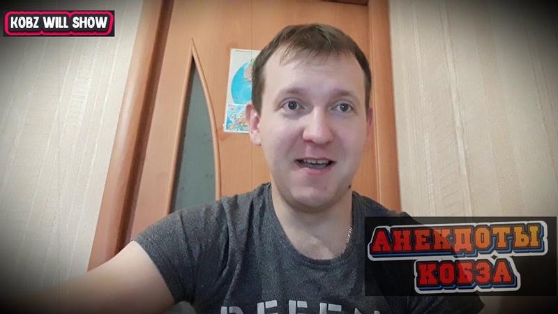 Лейтенанты хотят в отпуск Угар в армии Анекдоты Кобза