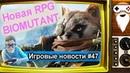 НОВОСТИ BIOMUTANT Новая РПГ шутер Synced Off Planet анонс SnowRunner Игровые новости 47