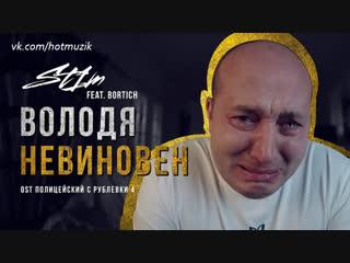 ST1M feat. Bortich - Володя невиновен (OST Полицейский с Рублевки 4)