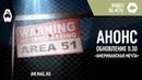 AW: Анонс обновления 0.30 «Американская мечта»