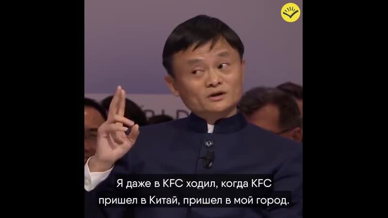Порой неудачи приводят нас к великим делам. Джек Ма, основатель Alibaba, о своих провалах.