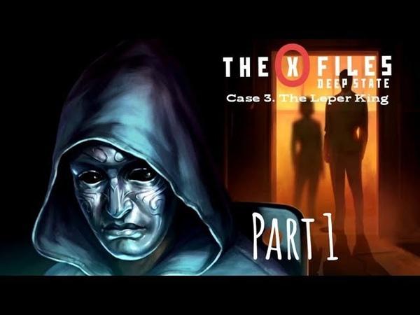The X Files Deep State S1 Дело 3 Король прокажённый Часть I