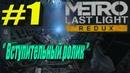 Metro: Last Light Redux►Прохождение►Часть № 1►'' Вступительный Ролик ''.