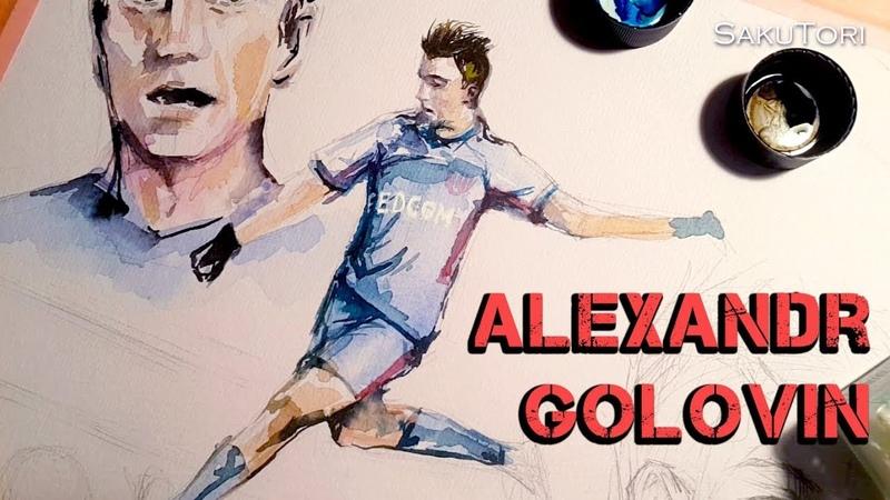 Александр Головин [ Alexandr Golovin As Monaco first goal ] watercolor by SakuTori