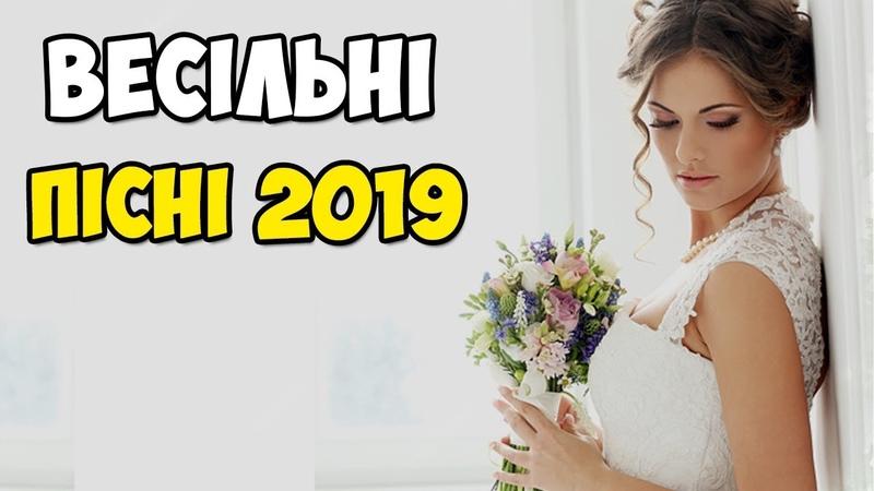 ВЕСІЛЬНІ ПІСНІ 2019 Українська Пісні 2019