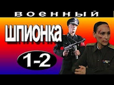 ШПИОНКА Легенда об Ольге 1 2 серия 2016 русские военные фильмы 2016 Filmi o voine 2016