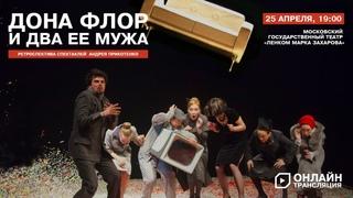 Спектакль «ДОНА ФЛОР И ДВА ЕЕ МУЖА»   онлайн-трансляция