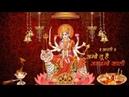 Ambe Tu Hai Jagdambe Kali Ambe Aarti अम्बे तू है जगदम्बे काली अम्बे आरती