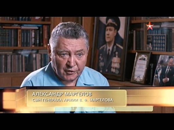 Легенды армии Василий Маргелов