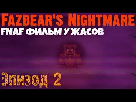 Майнкрафт ФНАФ Фильм ужасов Fazbear's Nightmare Эпизод 2