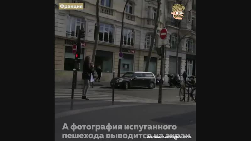 Франция борется с пешеходами идущими на красный свет