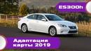 Lexus Es 300h (2013-2014) 7gen - американец, русификация меню, карты россии, радио, метрика.