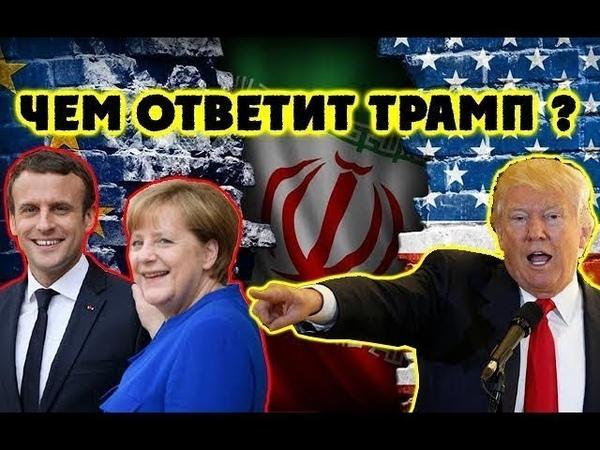 Такого не ожидал НИКТО! Евросоюз ЗАБЛОКИРОВАЛ санкции США против Ирана! Срочно!