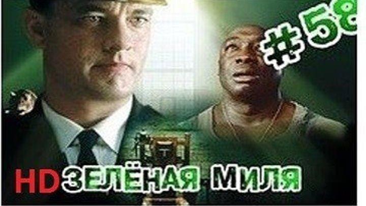 Зелёная миля - The Green Mile (1999) HD 1080p ЗелёнаяМиля Фильмы