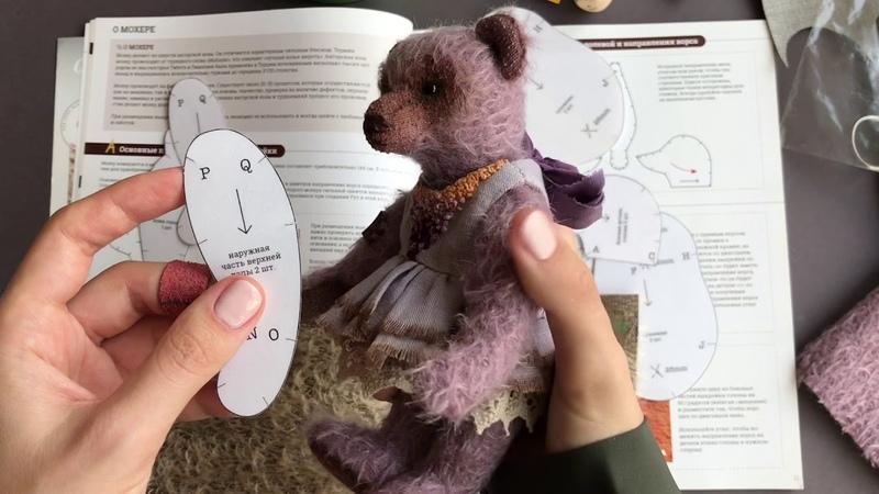 Шьем мишку Тедди по оригинальной выкройке 1 | Teddy Bear Sewing Master Class