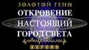 Откровение.Настоящий Город Света. Книга Жизни. Анна Камаллая Хефорс