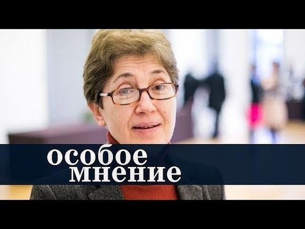 Наталья Зубаревич Особое мнение 08 07 20