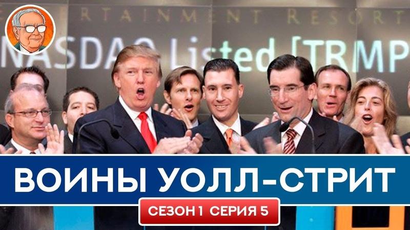 Воины Уолл Стрит Сезон 1 серия 5