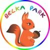 """Развлекательный центр """"Belka Park"""""""