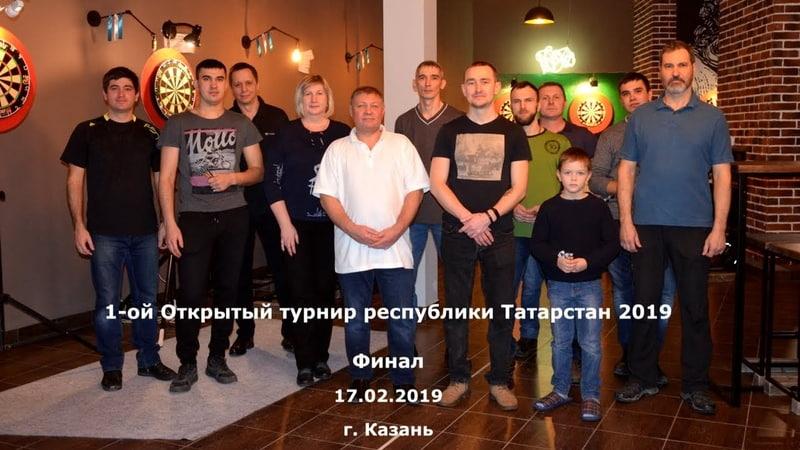 1-ый Открытый турнир РТ 2019 Финал (17.02.2019)