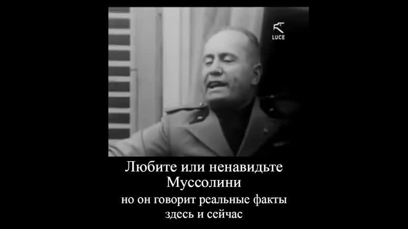 Муссолини говорит реальные факты здесь и сейчас