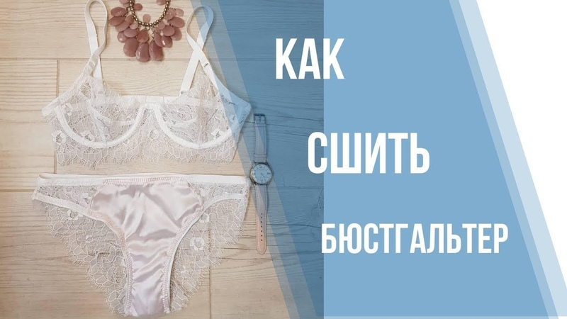 Как сшить комплект нижнего белья. Часть 1. Бюстгальтер . We sew lace underwear.