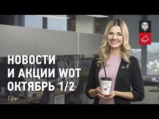 Новости и акции WoT - Октябрь 1/2
