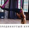 "Продвинутый курс«FLY YOGA PRO*""!! 14-16 июня"