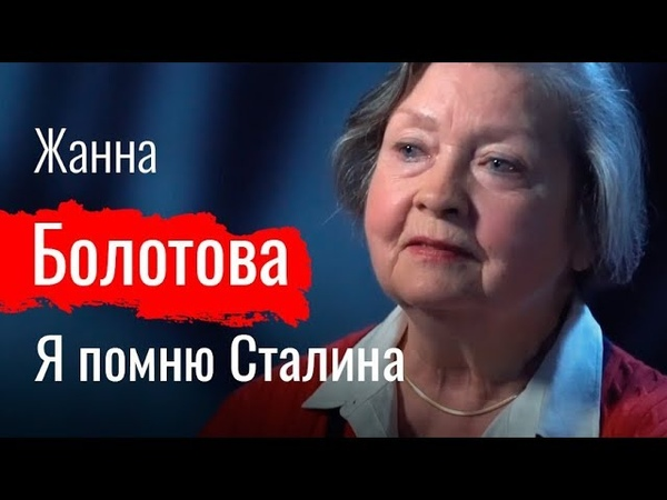 Я помню Сталина. Жанна Болотова По-живому