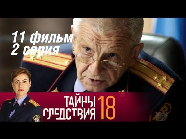 Тайны следствия 18 сезон 11 фильм 2 серия Визит призрака (2018) Детектив @ Русские сериалы