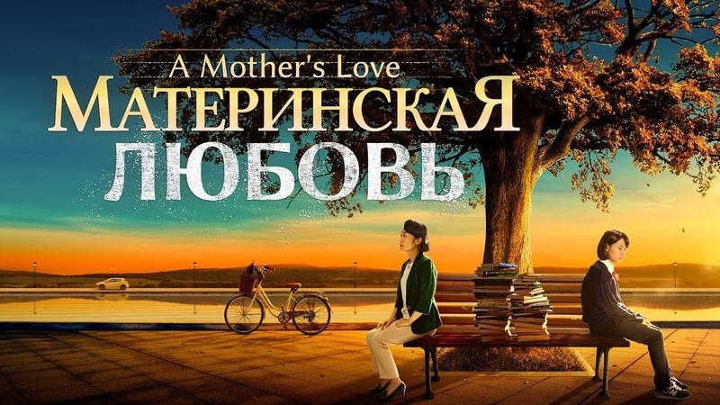 Христианский семейный фильм Материнская любовь Как дать ребенку настоящую любовь
