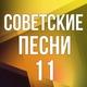 Вера Давыдова - Армянская серенада