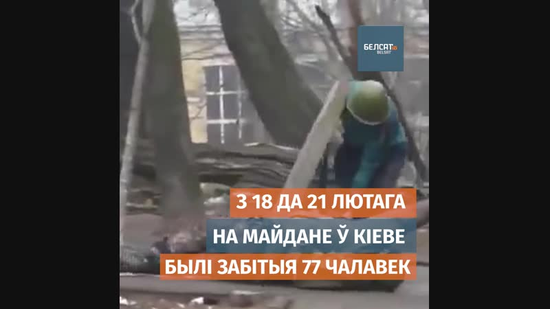 18 лютага 2014 года ў цэнтры Кіева пачаліся масавыя расстрэлы ўдзельнікаў Еўрамайдану