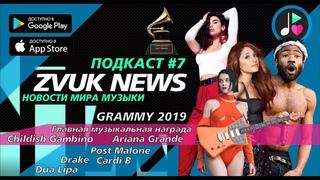"""ZVUK NEWS - GRAMMY 2019 """"Грэмми"""" недостатки и достоинства главной музыкальной премии в мире"""