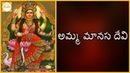 Goddess Manasa Devi Special Songs   Amma Manasa Devi Telugu Devotional Song   Bhakti