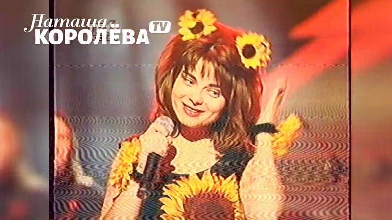 Наташа Королева - Подсолнухи (live) 1996 г. БКЗ Октябрьский