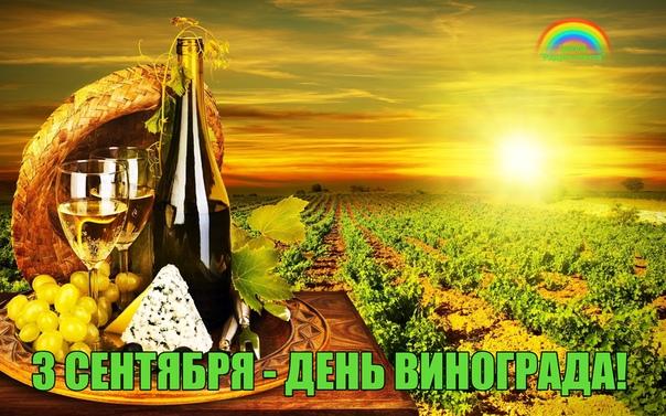 началом 3 сентября день винограда стихи забудьте также
