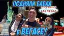 Подняли $ в Лас Вегасе