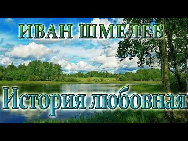 ИВАН ШМЕЛЕВ. ИСТОРИЯ ЛЮБОВНАЯ (05)
