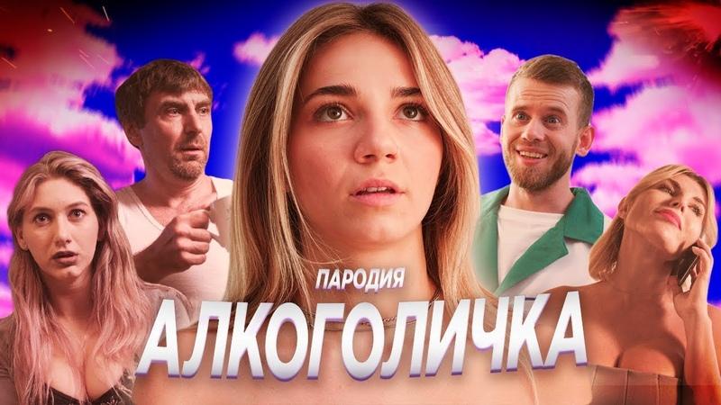 Артур Пирожков - АЛКОГОЛИЧКА (Пародия - Грудь-Единичка)