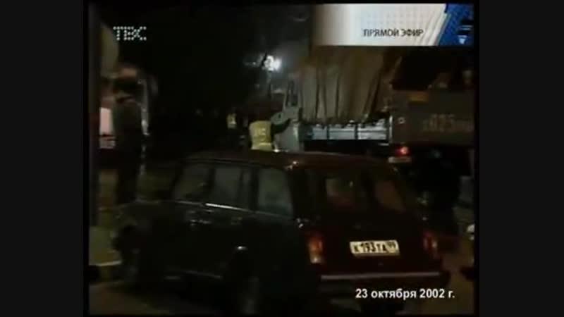 Выпуски новостей (23-26.10.2002) О теракте на Дубровке