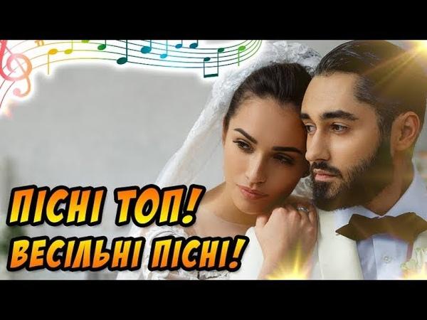 ПІСНІ ТОП Сучасні Весільні Пісні Українська Музика 2018