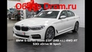 BMW 5-Series седан 2017 2.0T 249 л.с. 4WD AT 530i xDrive M Sport - видеообзор