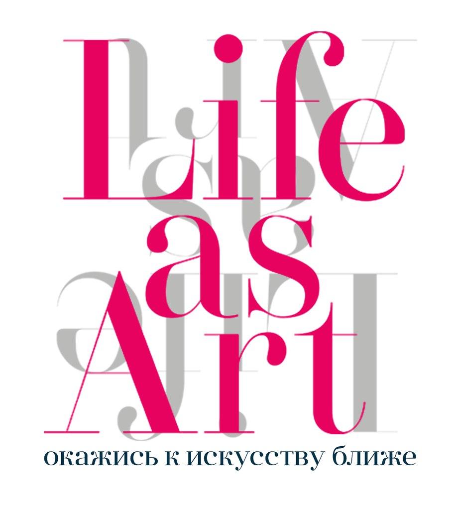 Афиша Краснодар Life As Art. Красный