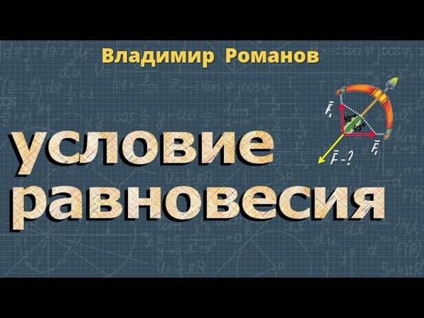 физика УСЛОВИЕ РАВНОВЕСИЯ ТЕЛ видеоурок Перышкин