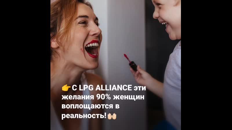 LPG Alliance
